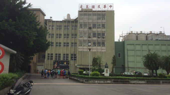 台湾・台北ビール工場内の見学