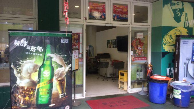 台湾ビール工場・ビールやお土産の販売所
