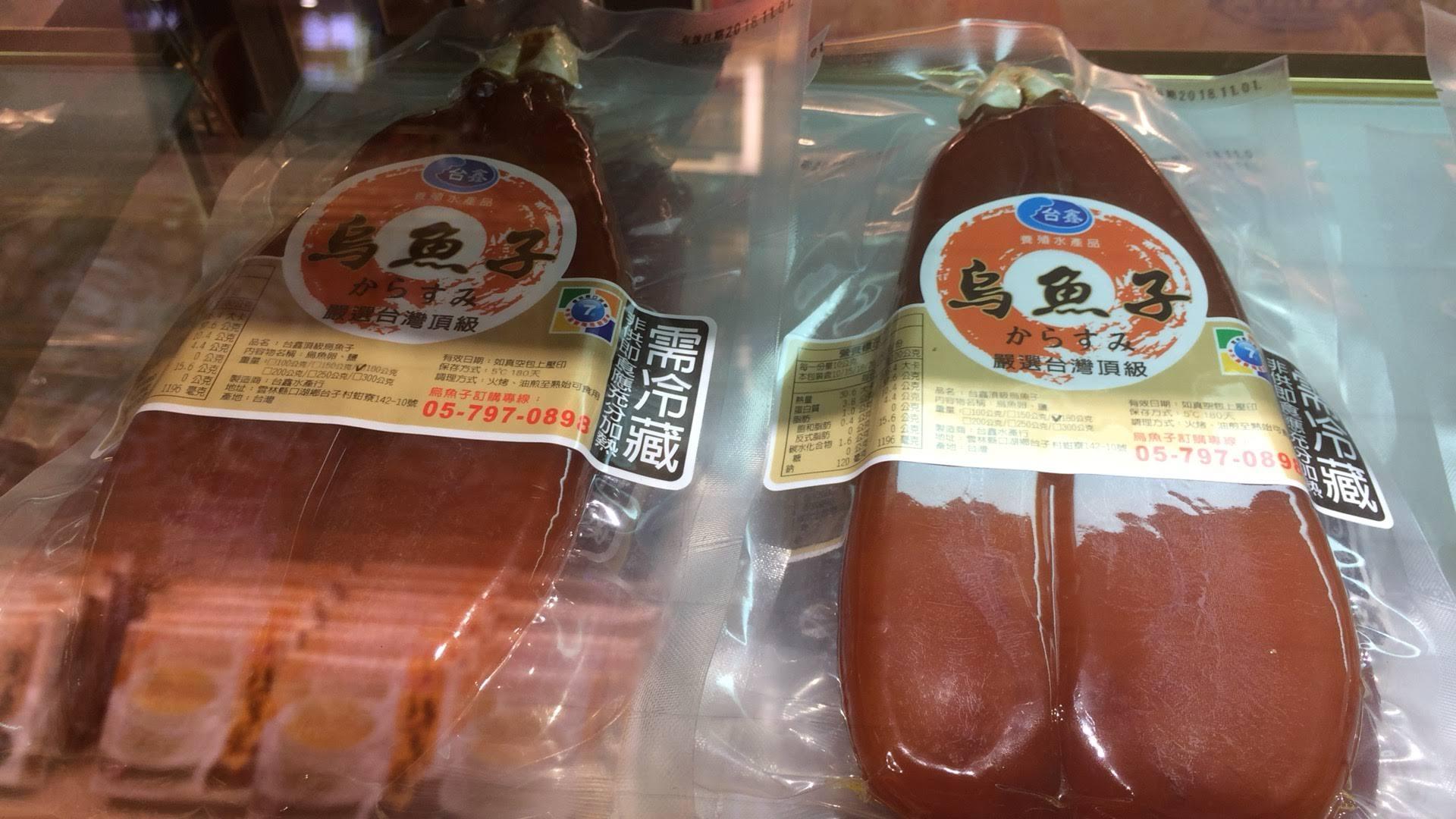 台湾のカラスミのお土産(桃園空港)