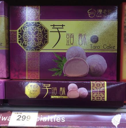 台湾・タロイモケーキ