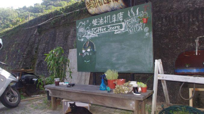 猴硐駅付近の穴場カフェと看板猫