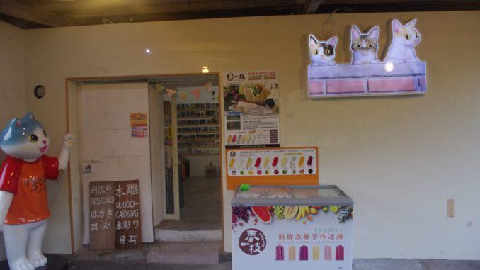 3 cats(三猫小舗猫咪主題文創商品専売店):台湾・猫村のお土産屋