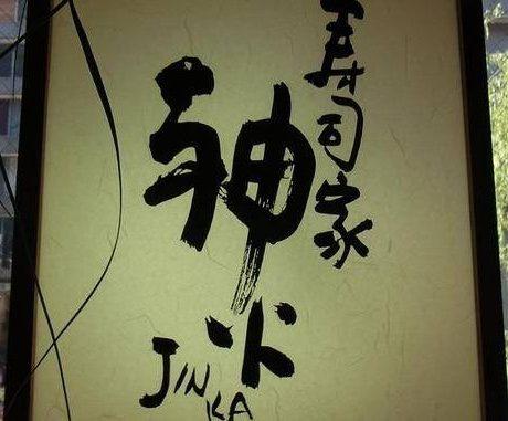 銀座・高級寿司店「神火」