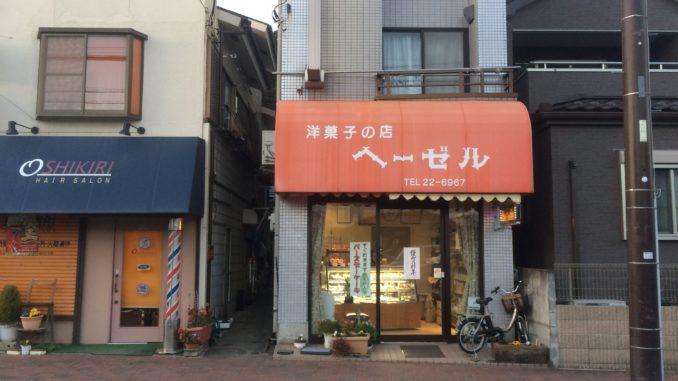 青梅駅・洋菓子の店 ヘーゼル