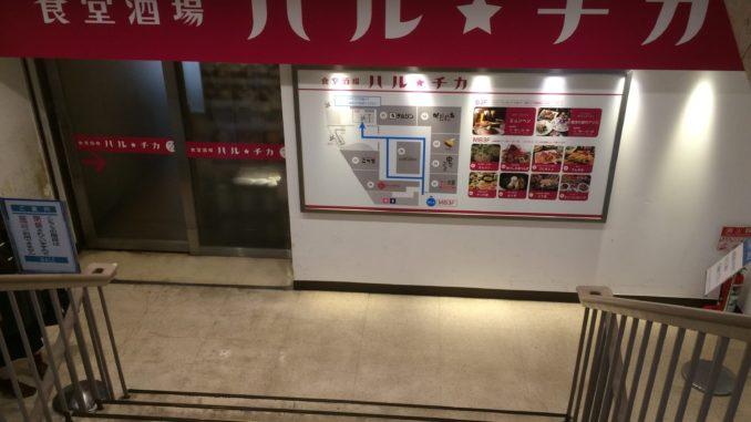 新宿のおすすめグルメ:ハルチカ 入り口