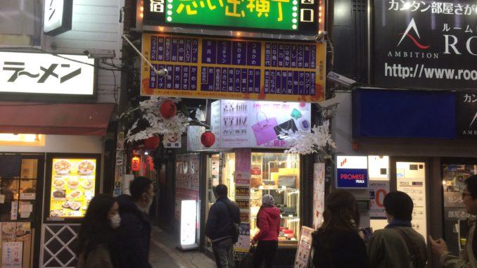 新宿のおすすめグルメ:思い出横丁 入り口
