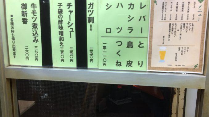 新宿のおすすめグルメ:山根商店 メニュー