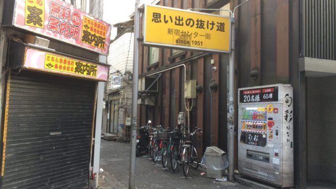 新宿の暇つぶし:思い出の抜け道、ほか新宿の飲み屋街