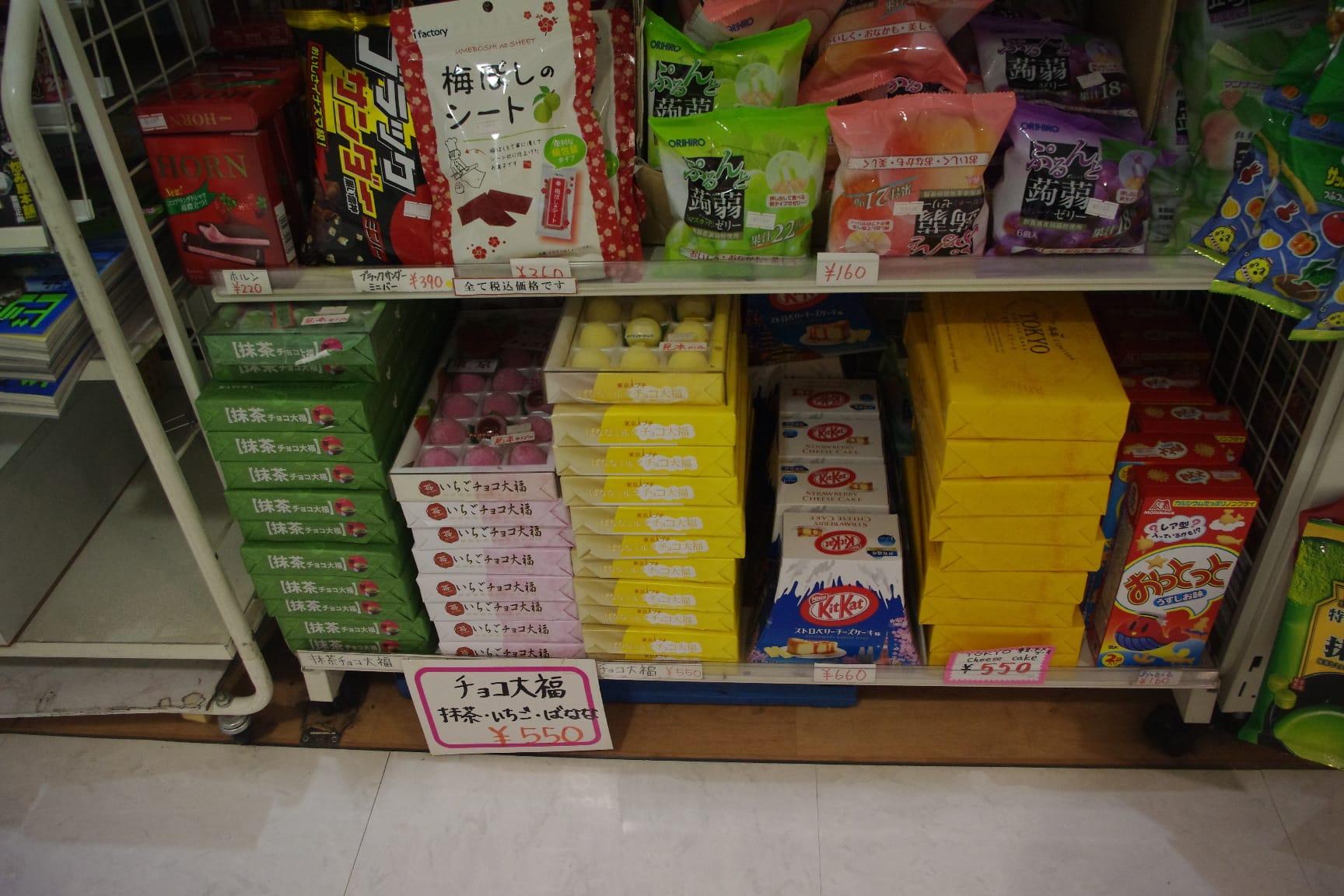 キットカット(ストロベリーチーズケーキ・富士山パッケージ) / HOT HEART(ホットハート)(第2ターミナル2階)