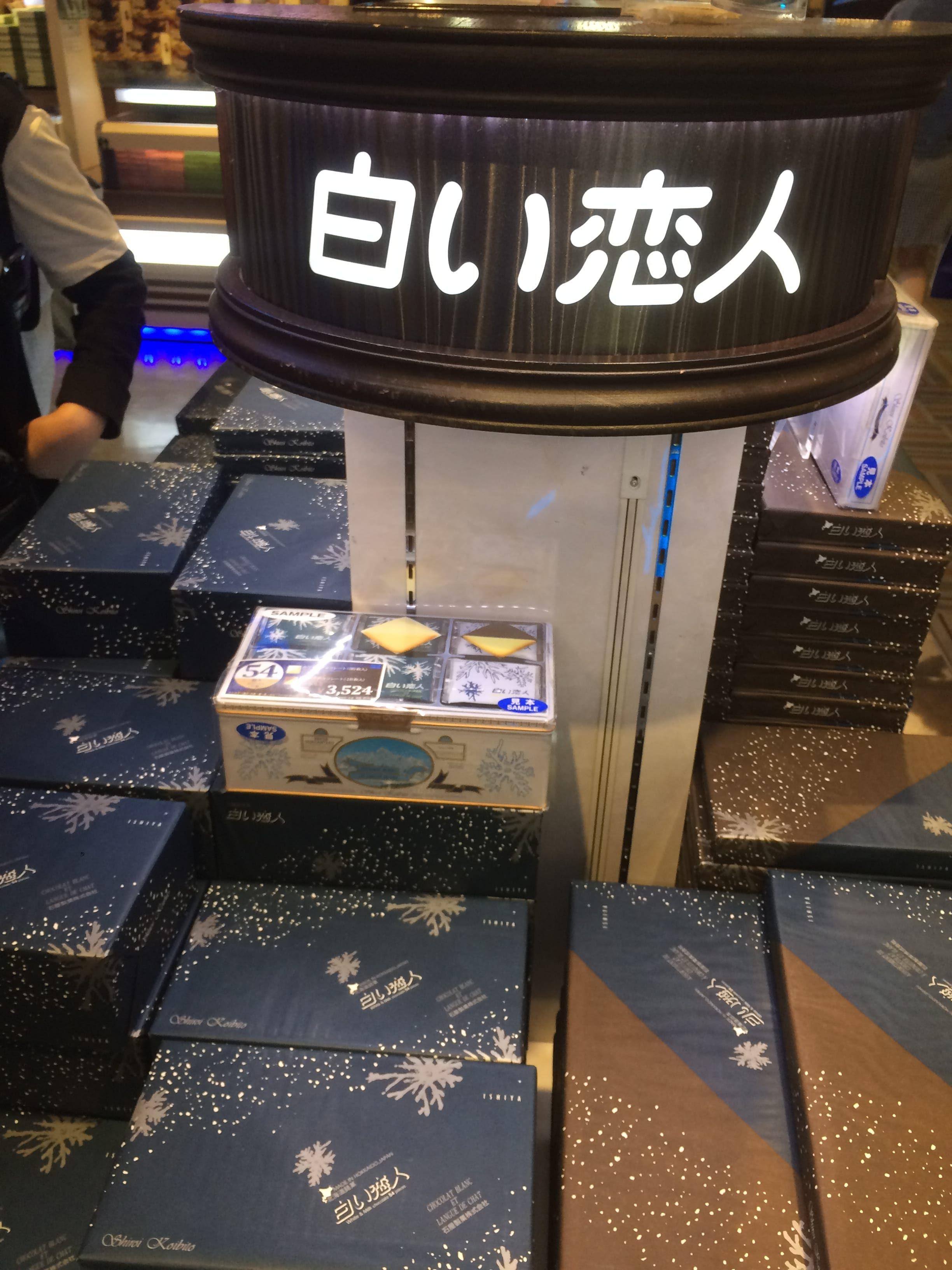 白い恋人/BLUE SKY(ブルースカイ)出国後ゲート内エリア