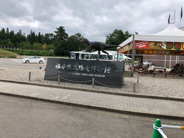 福井 恐竜博物館の場所・アクセス/行き方