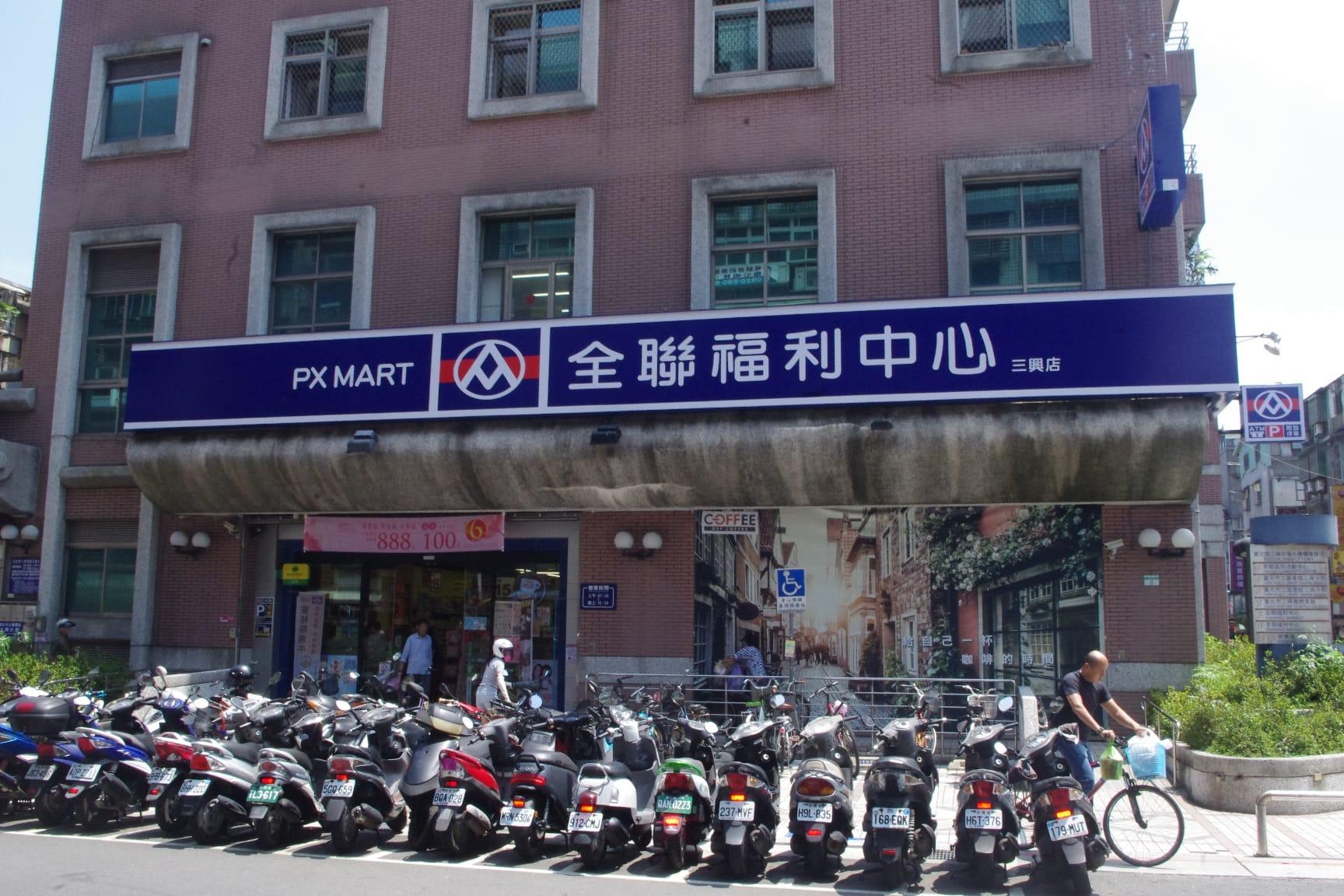 PX mart(全聯)外観: お土産・グルメの買い物ができる地元スーパーマーケット