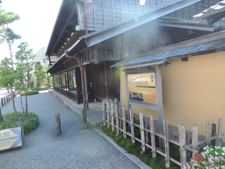 金沢老舗記念館・外観