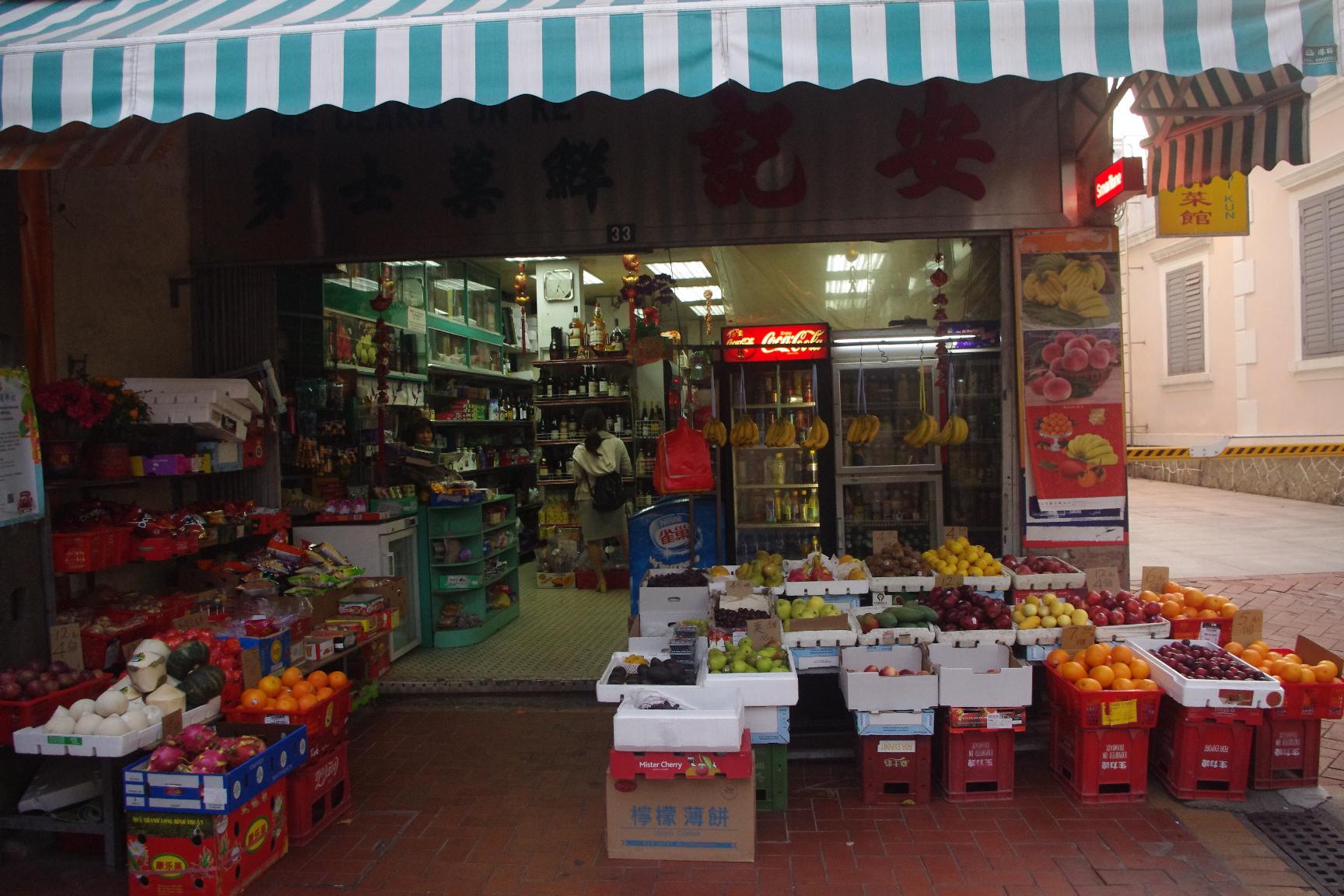 マカオの街中の野菜・果物などを売るお店(コロアン)