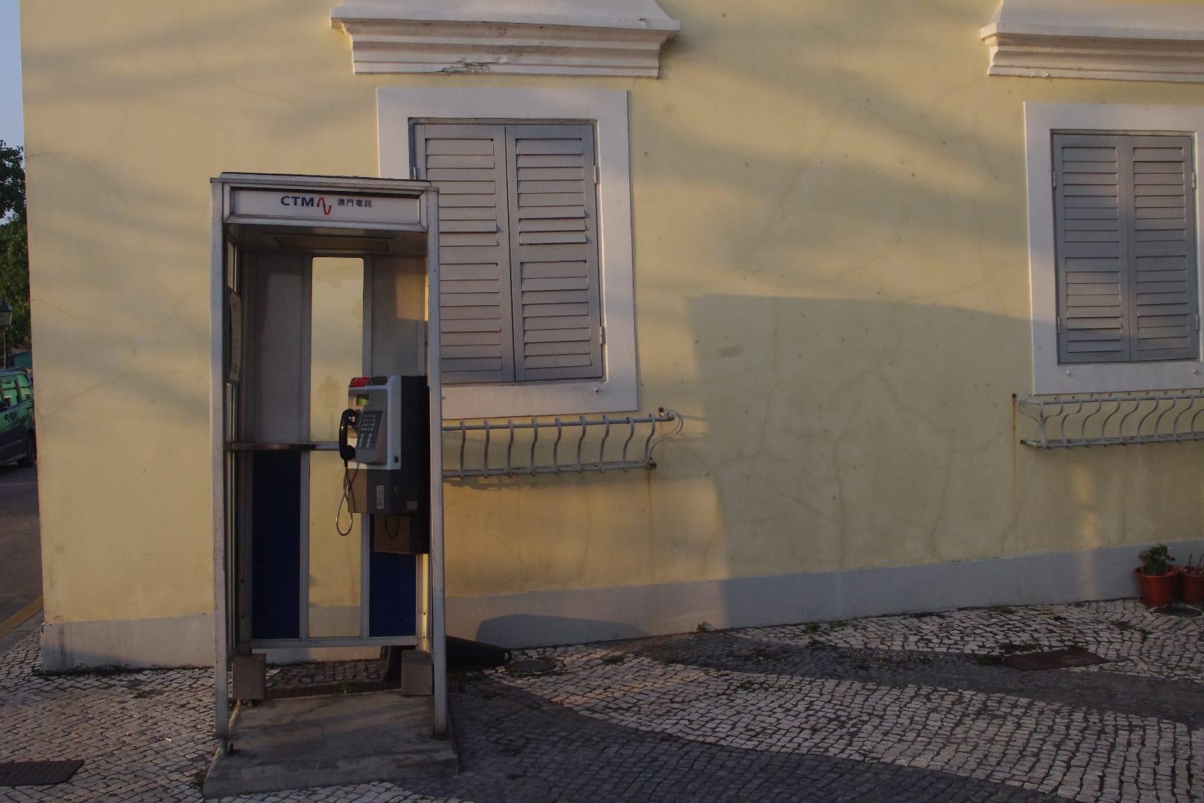 マカオの公衆電話(コロアン)