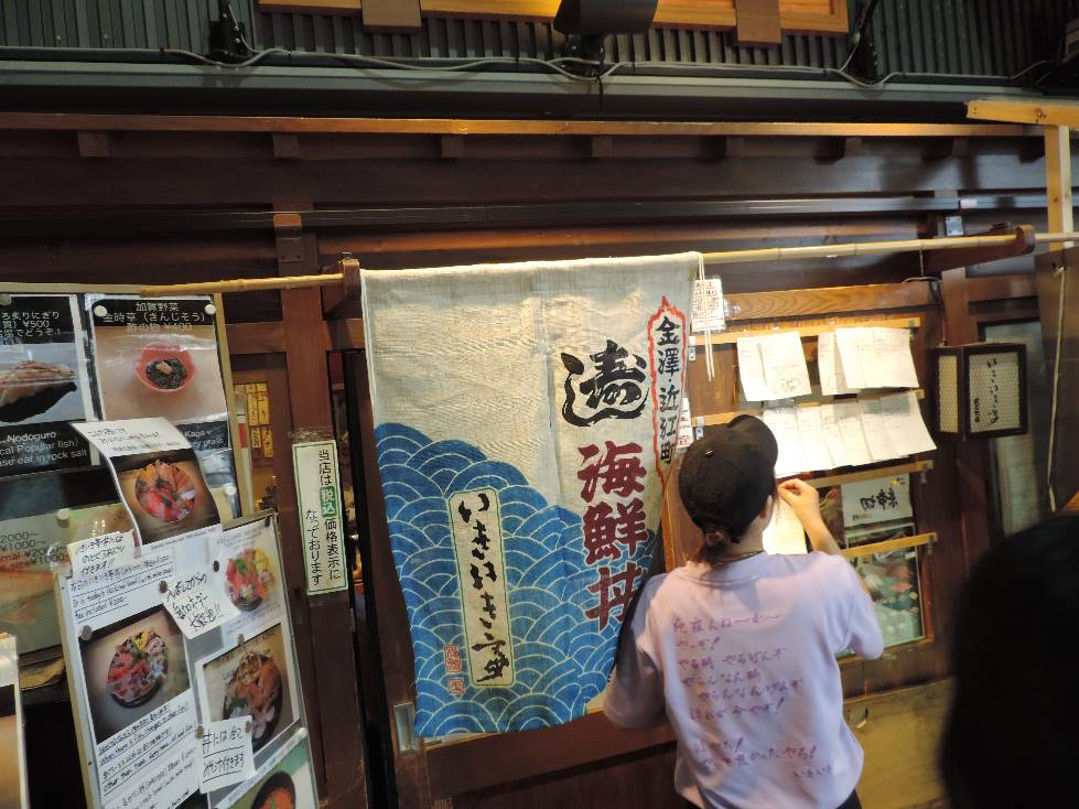 海鮮丼「いきいき亭」・暖簾と予約ボード