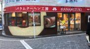 バウムクーヘン工房 HANAMIZUKI・お店の外観