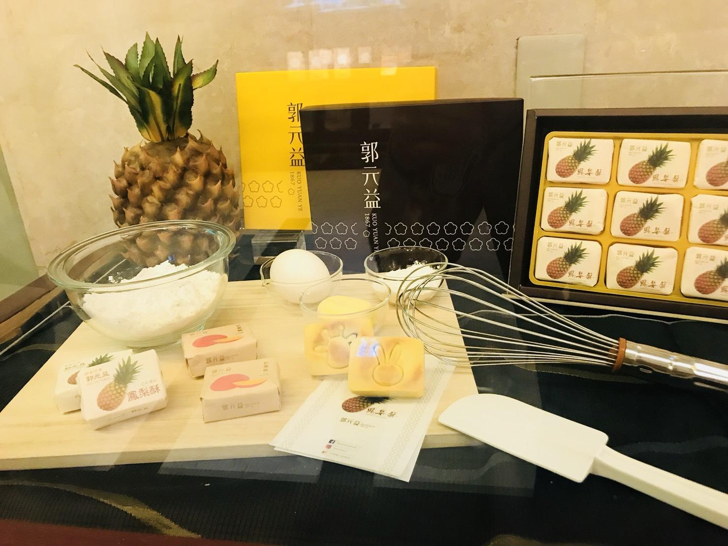 【台湾・パイナップルケーキ作り体験】予約方法・体験教室の詳細