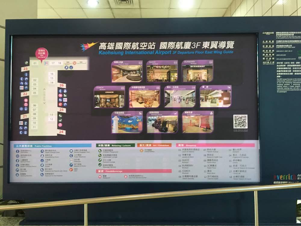 高雄空港・東ウィングのお土産屋/お店