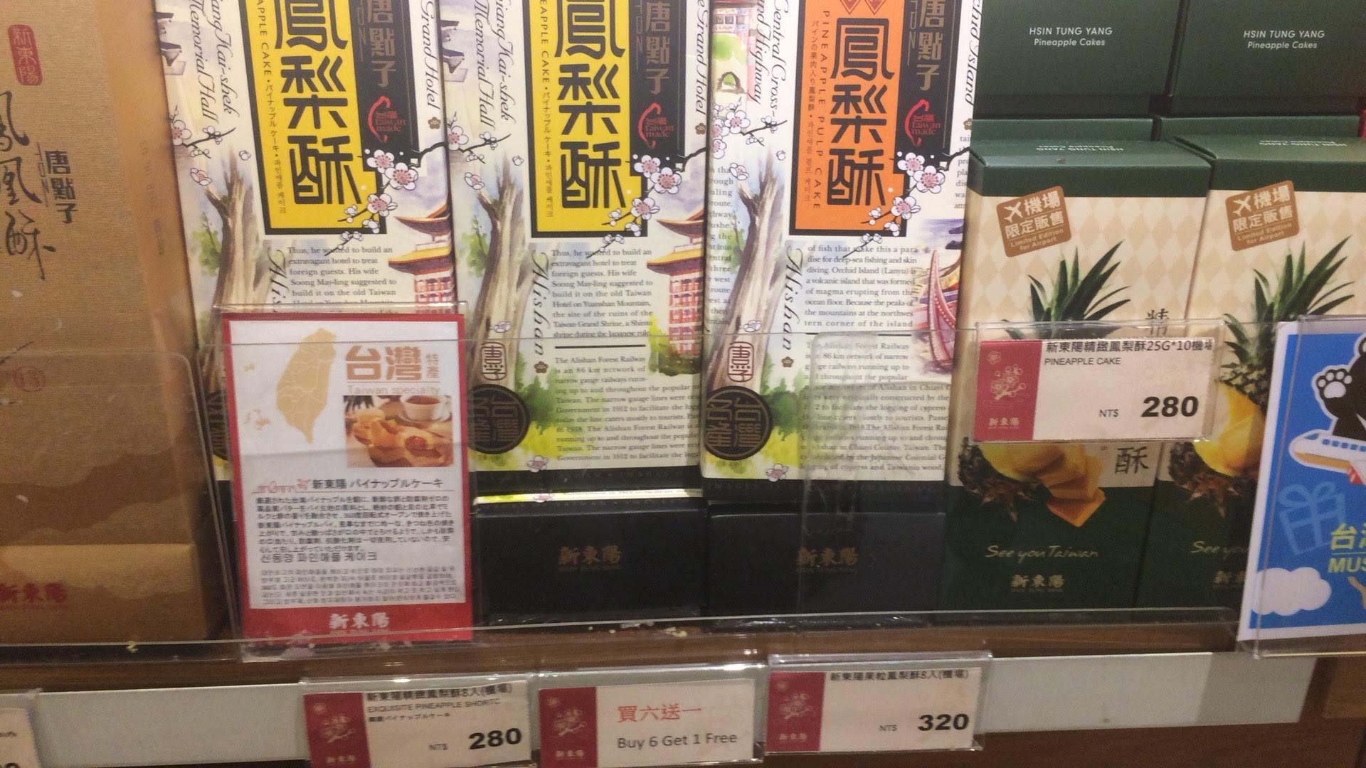 新東陽・パイナップルケーキのお土産