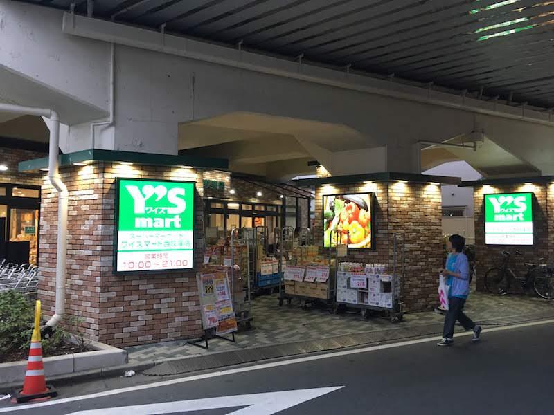ワイズマート 西荻窪店・外観
