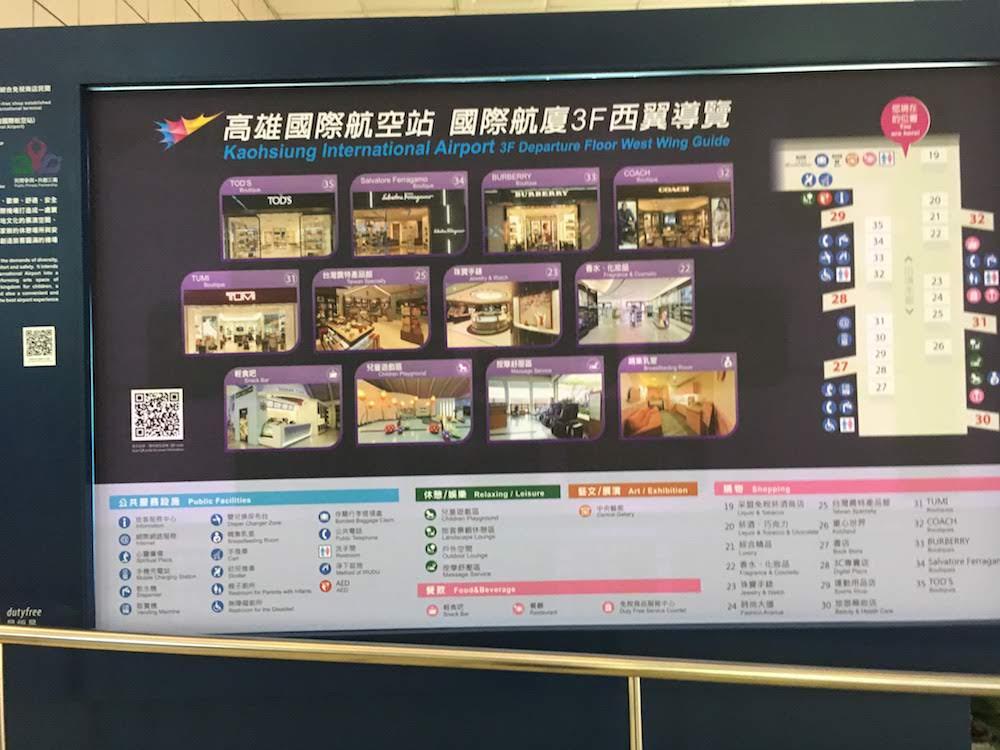 高雄空港・西ウィングのお土産屋/お店