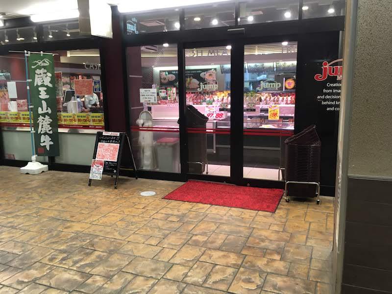 西荻窪駅前マイロードの肉屋・ジャンプ 西荻窪店・外観