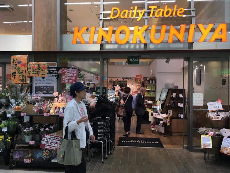 紀伊国屋(Daily Table KINOKUNIYA 西荻窪駅店): 駅改札目の前!輸入食品もあるおしゃれなスーパーマーケット