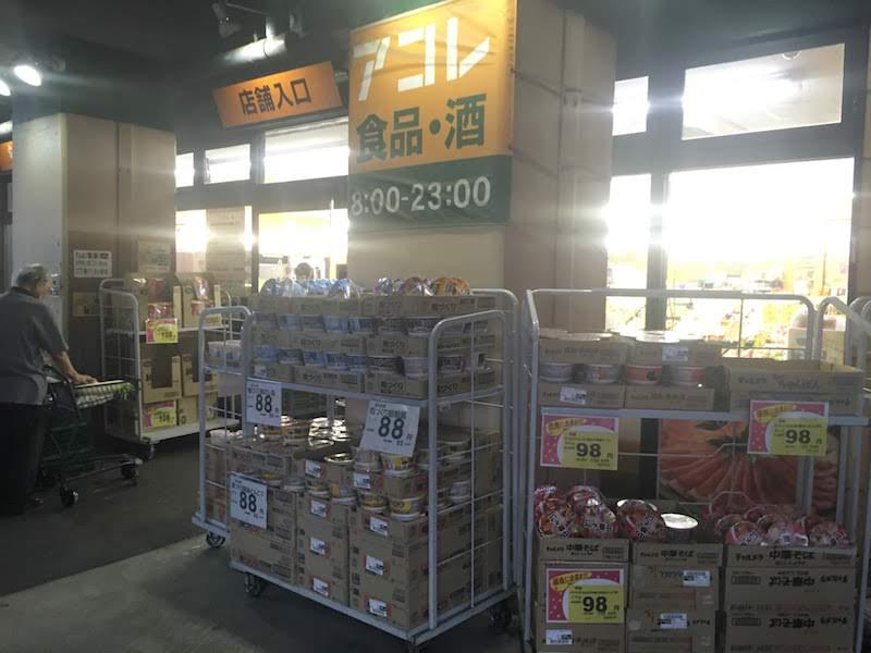 アコレ 吉祥寺駅東店・外観・カップラーメンなどのコーナー