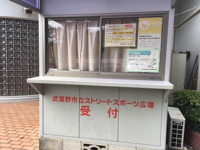 ストリートスポーツ広場/受付