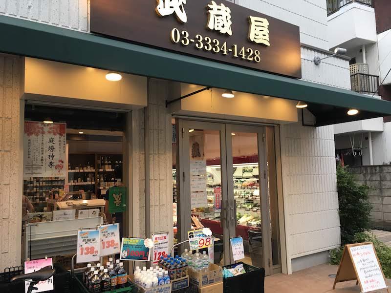 武蔵屋: 東京の地ビール・西荻窪の日本酒を買える酒屋さん