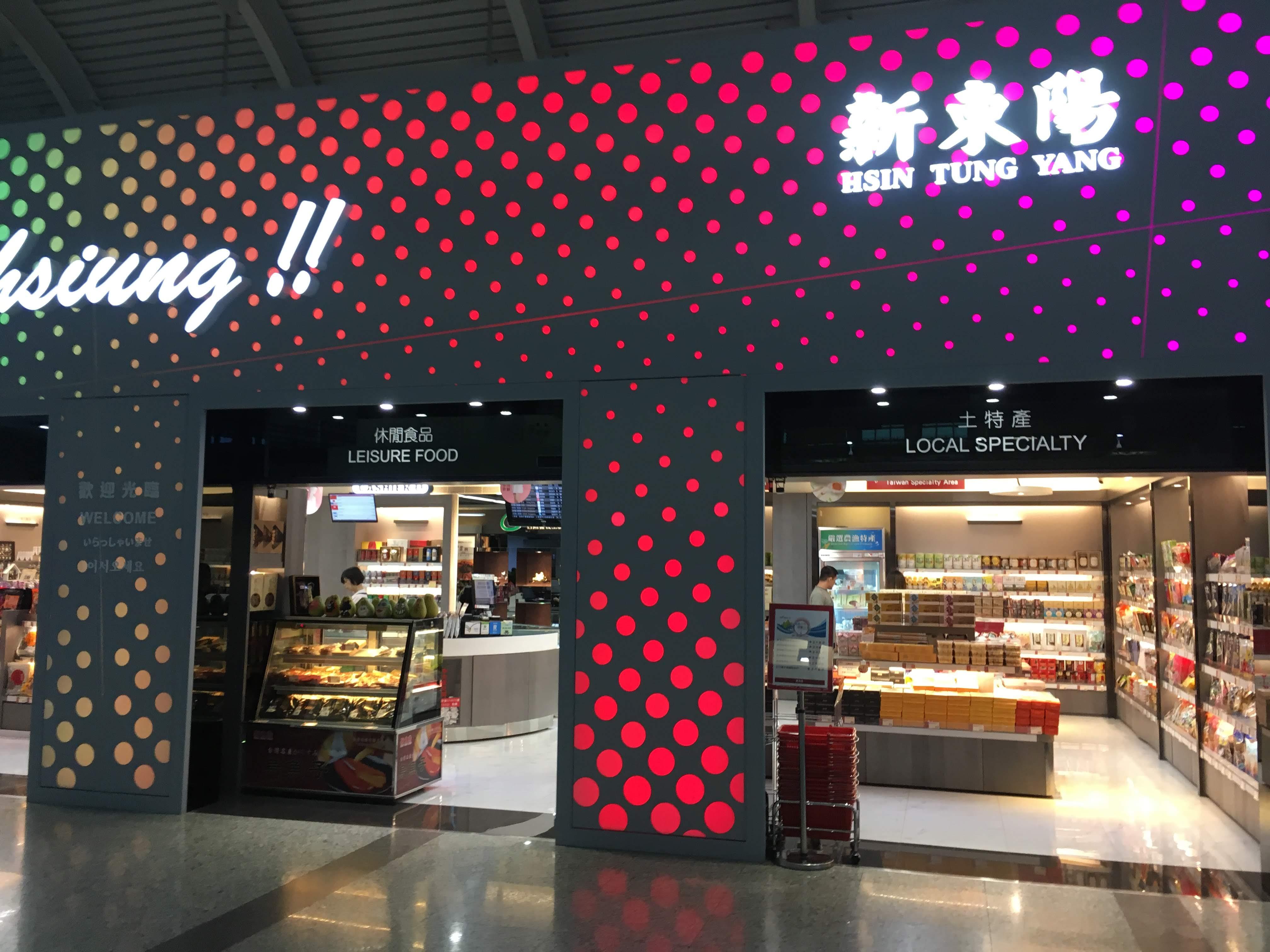 高雄空港・新東陽: 台湾の定番のお土産屋さん/グルメ・お菓子・雑貨などのお土産