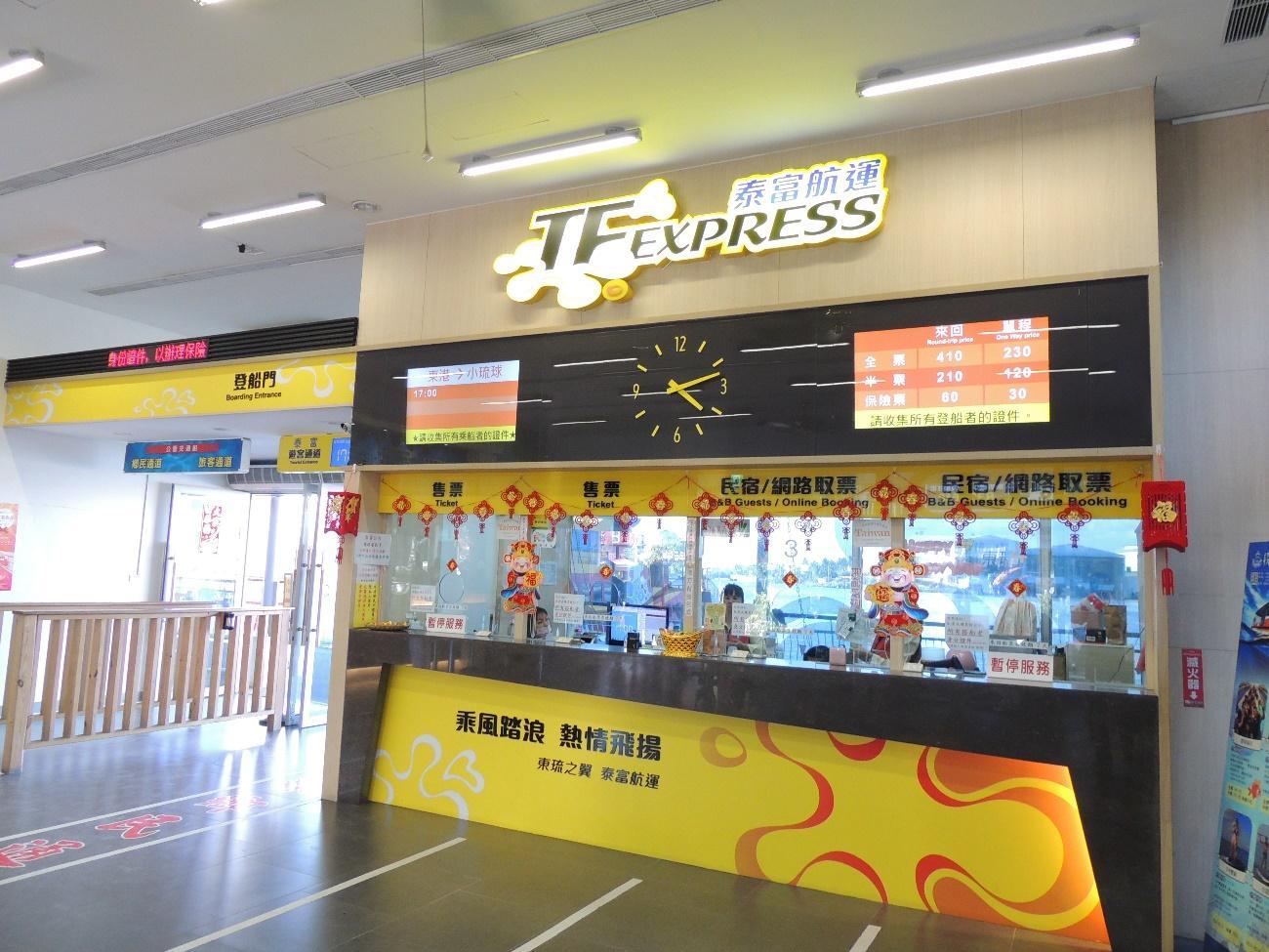 小琉球へのフェリーチケットブース(東港)