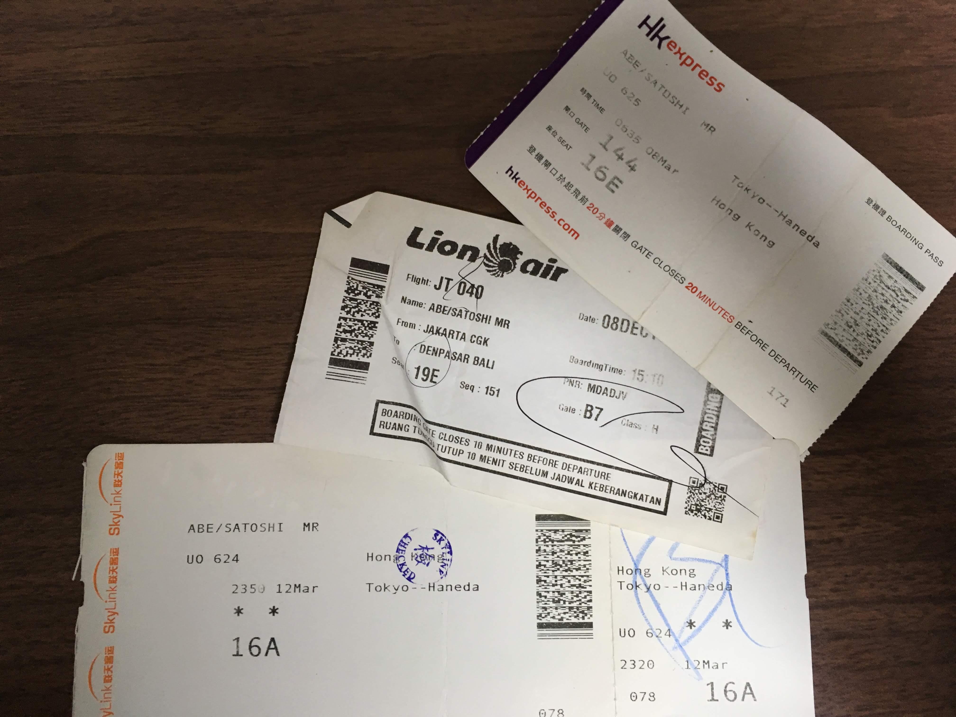 航空券:世界一周準備・持ち物