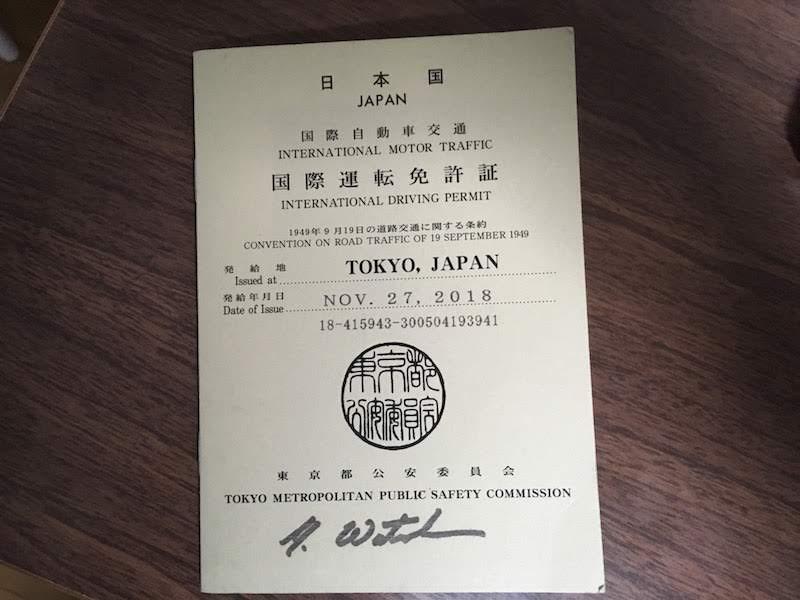 世界一周・出発までの準備:国際免許証の発行