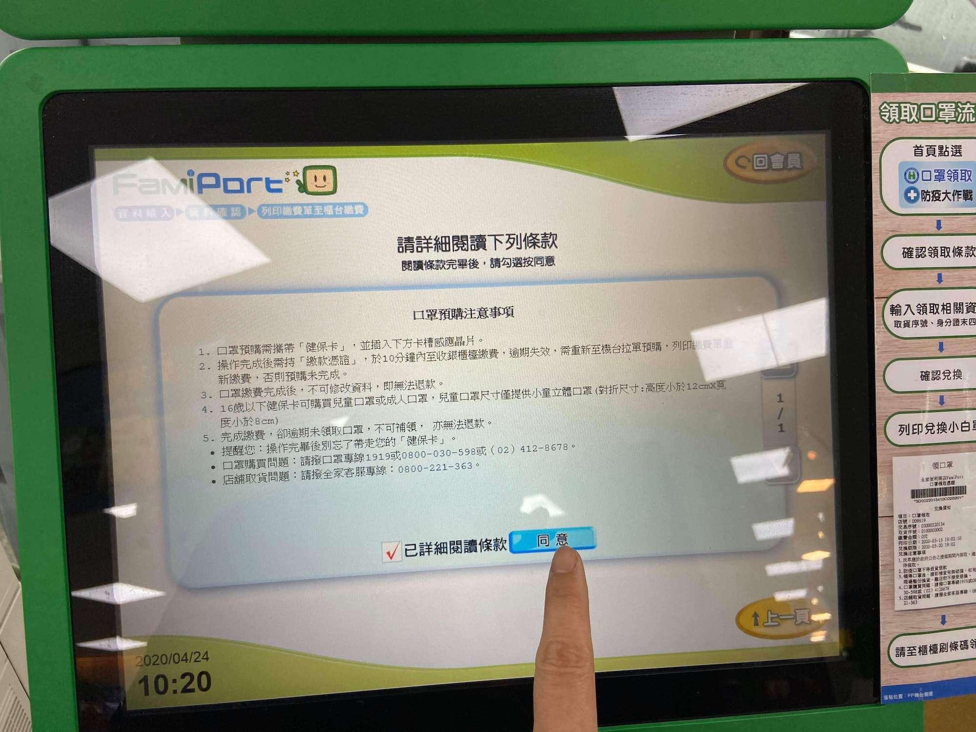 【台湾のコロナウイルス状況・対策】コンビニのマスク購入予約:3.受け取るルールを確認する。
