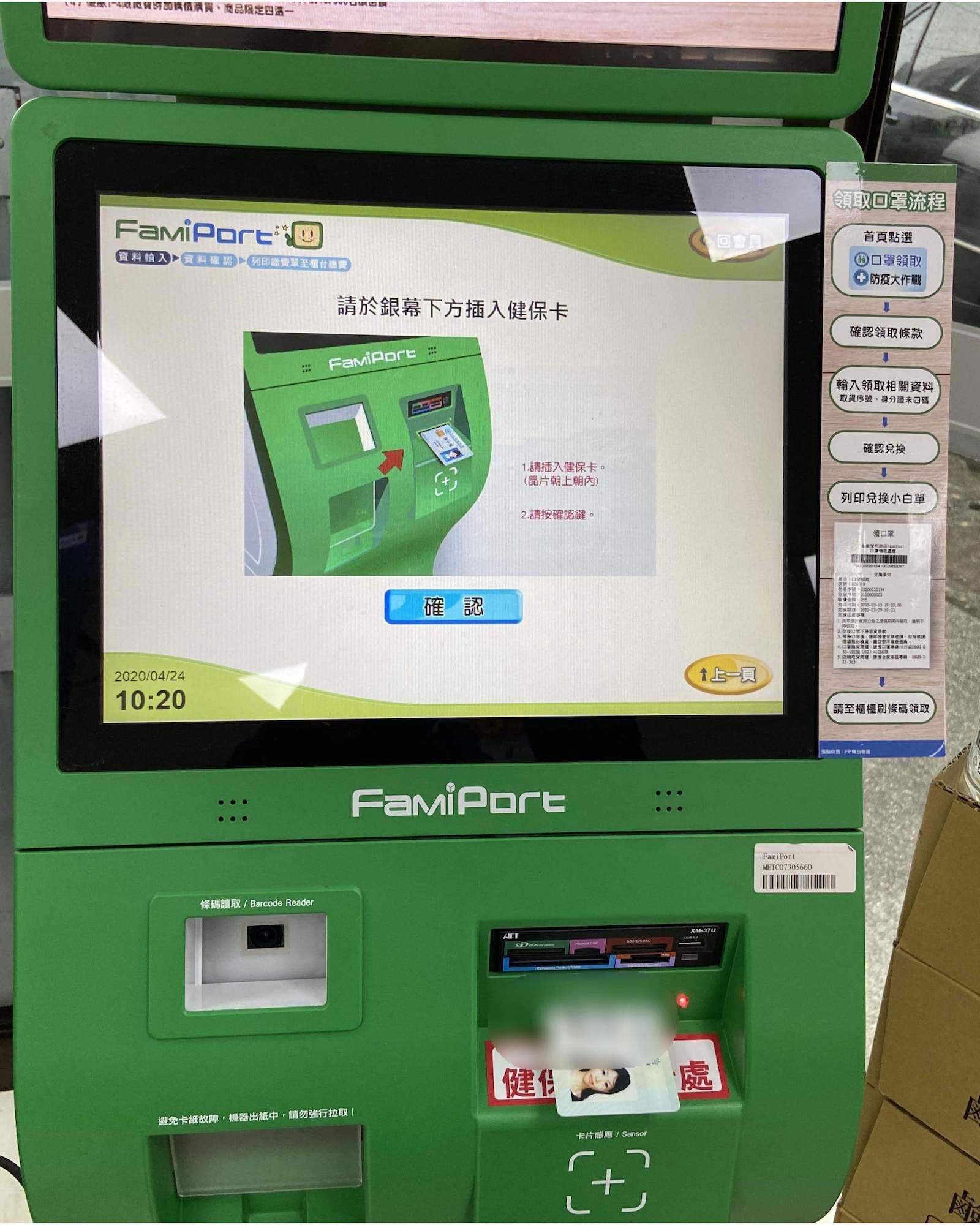 【台湾のコロナウイルス状況・対策】コンビニのマスク購入予約:4.保険証を差込み、確認ボタンを押す。