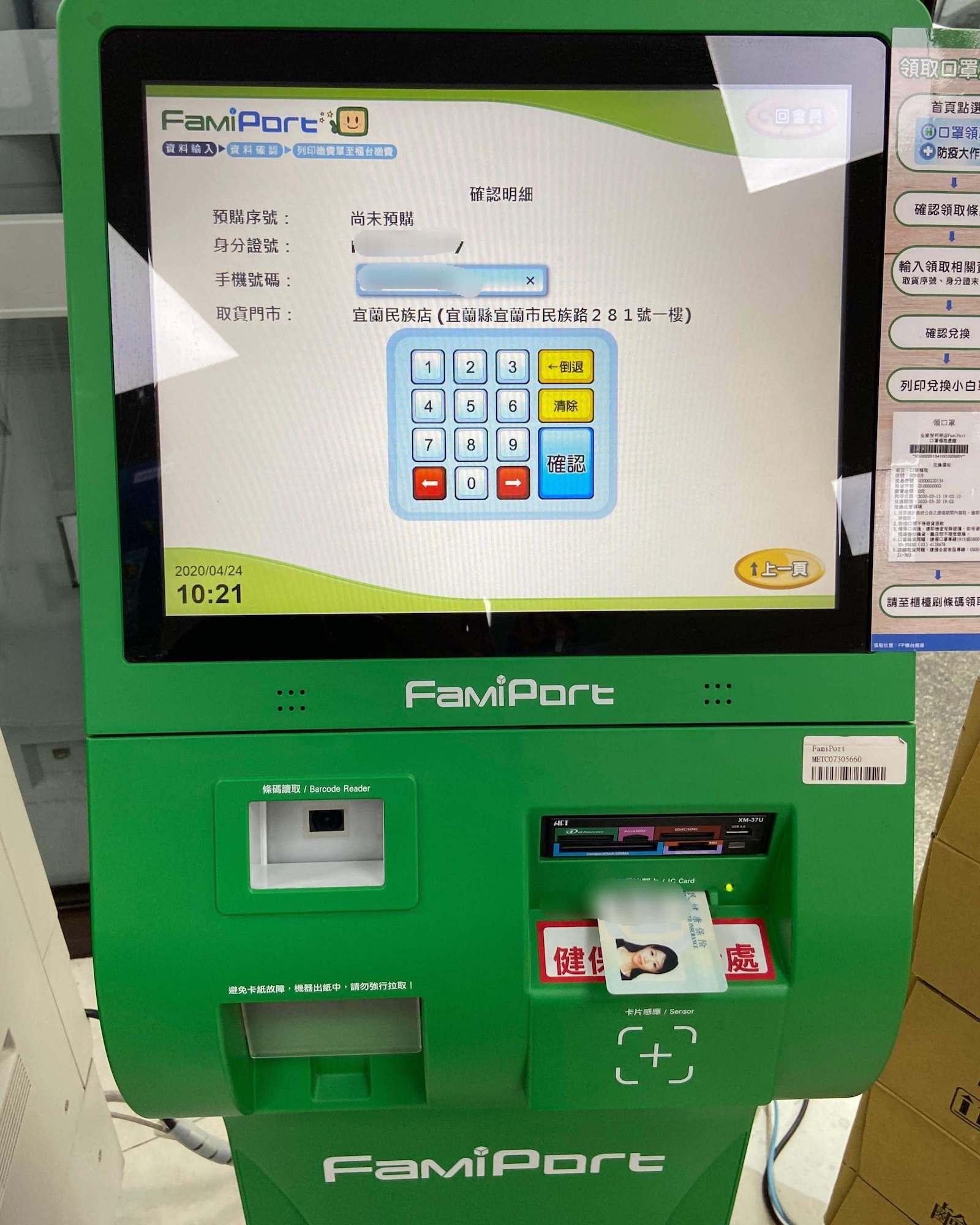 【台湾のコロナウイルス状況・対策】コンビニのマスク購入予約:5.電話番号を入力する。