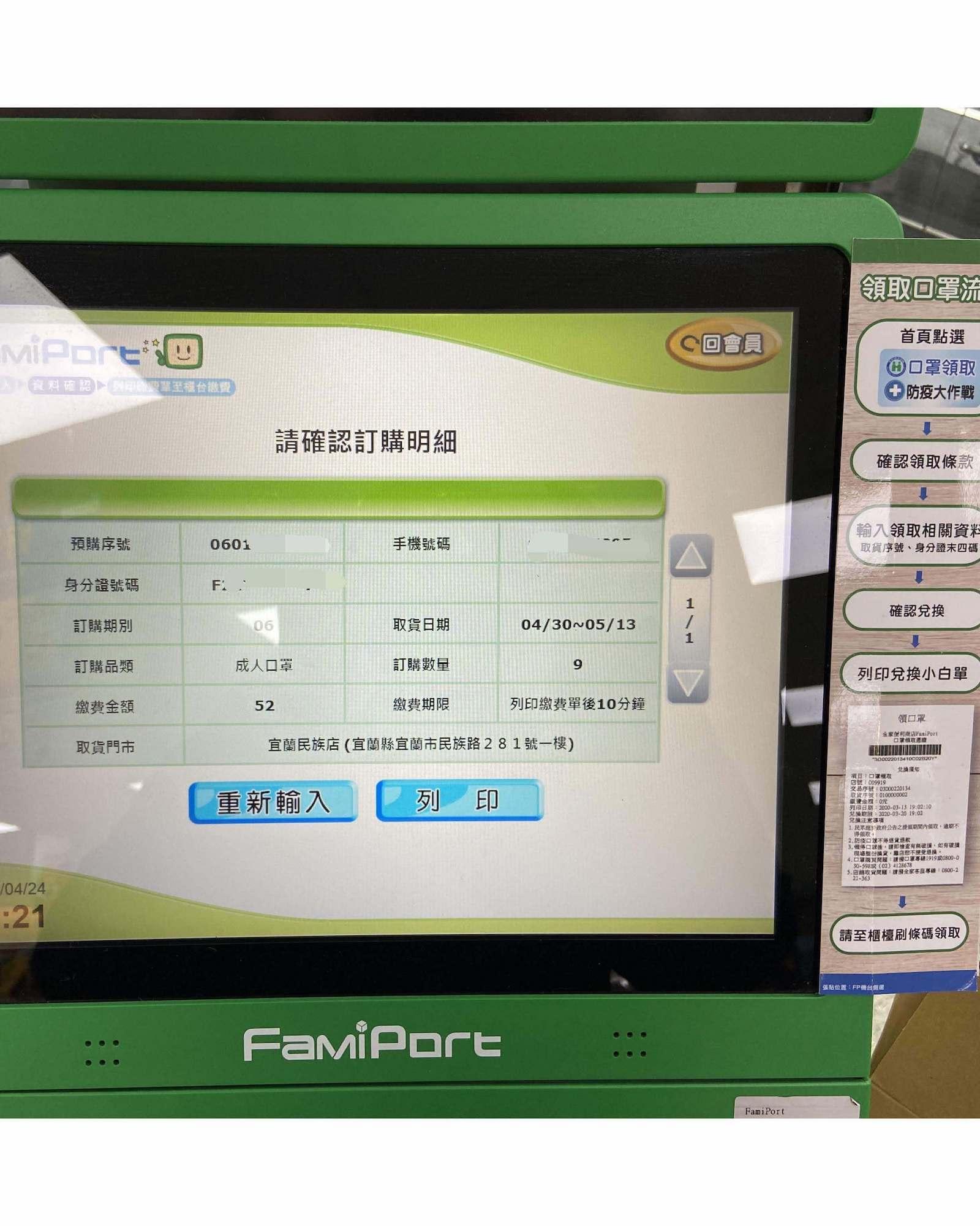 【台湾のコロナウイルス状況・対策】コンビニのマスク購入予約:6.予約明細を確認してプリントする。