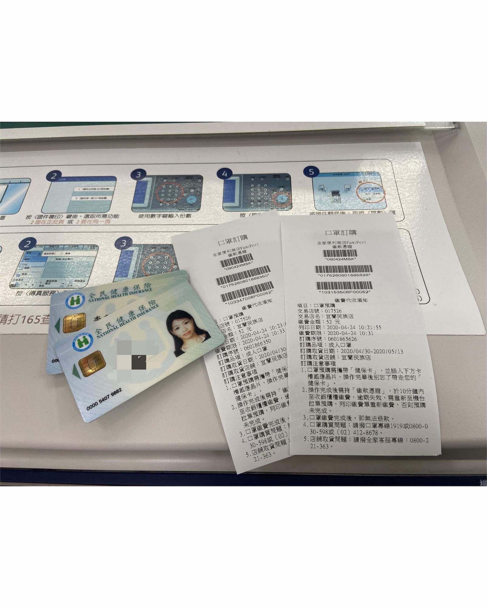 【台湾のコロナウイルス状況・対策】コンビニのマスク購入予約:7.プリントされたレシートで支払いをする。