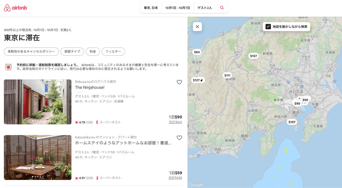 日本では外国人観光客向けが多い?