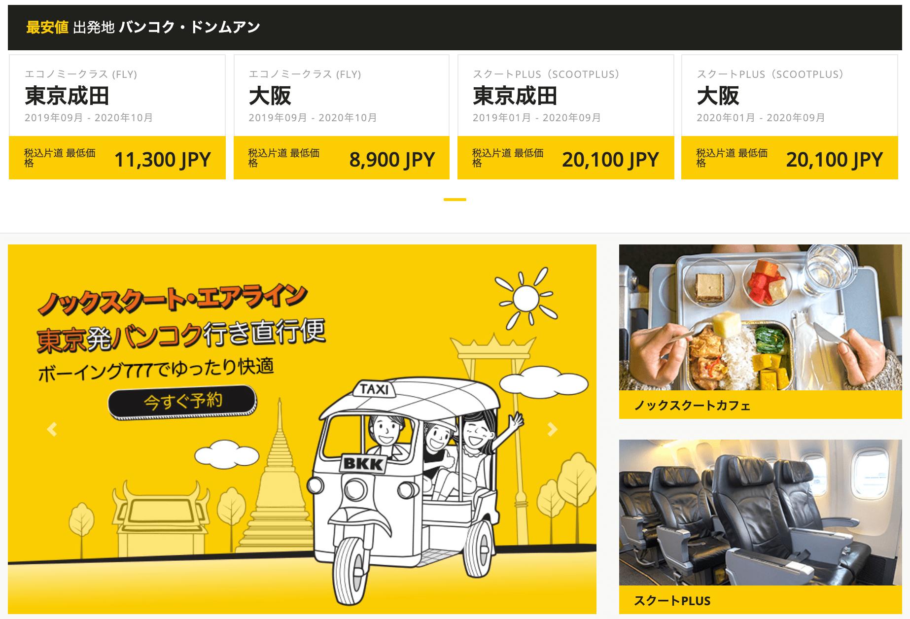 LCC・ノックスクートのセールで往復2万円を発見!
