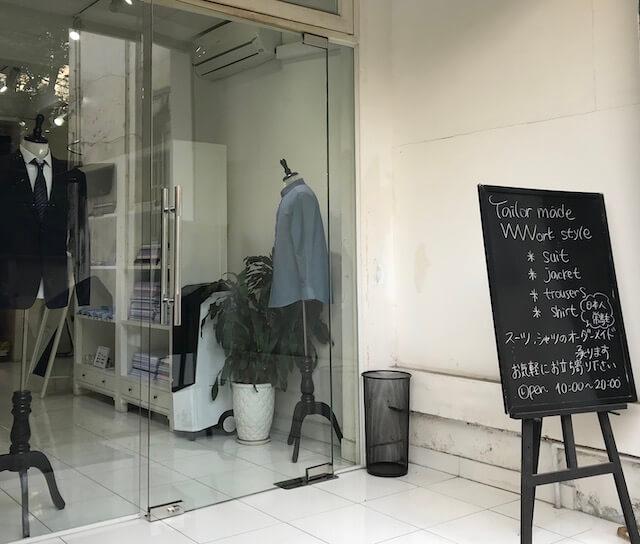 ベトナム・ホーチミンのおすすめのオーダーメイドのお店:WWork style