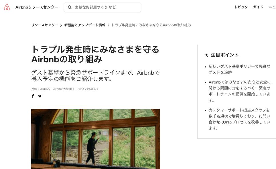Airbnbで実際に起こったトラブルとは?