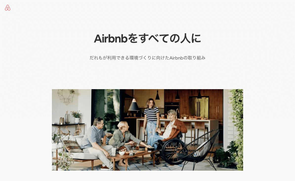 Airbnbはどんな利用方法があるのか?