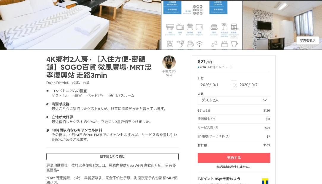 Airbnbで部屋を探す時にどこを見たらいいのか?