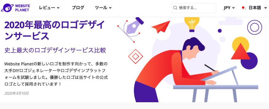 ロゴデザインサービスのレビュー・格付け