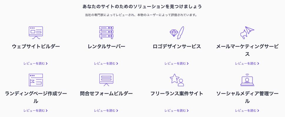 Website Planet(ウェブサイトプラネット)の特徴・サービス