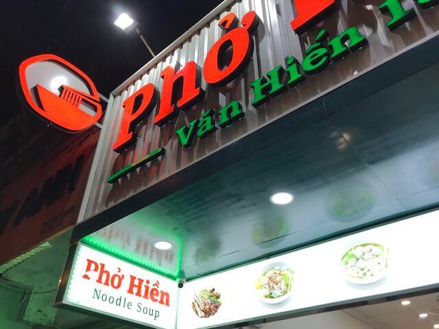 ホーチミン・Pho Hien noodie soup:フォーのお店 外観