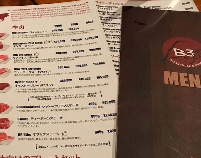 ホーチミン・B3:ステーキのお店のメニュー